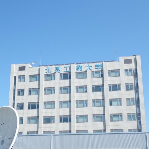 日本最北端の国立大学、北見工業大学を訪問しました。