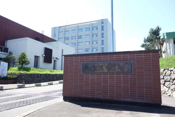 北見工業大学