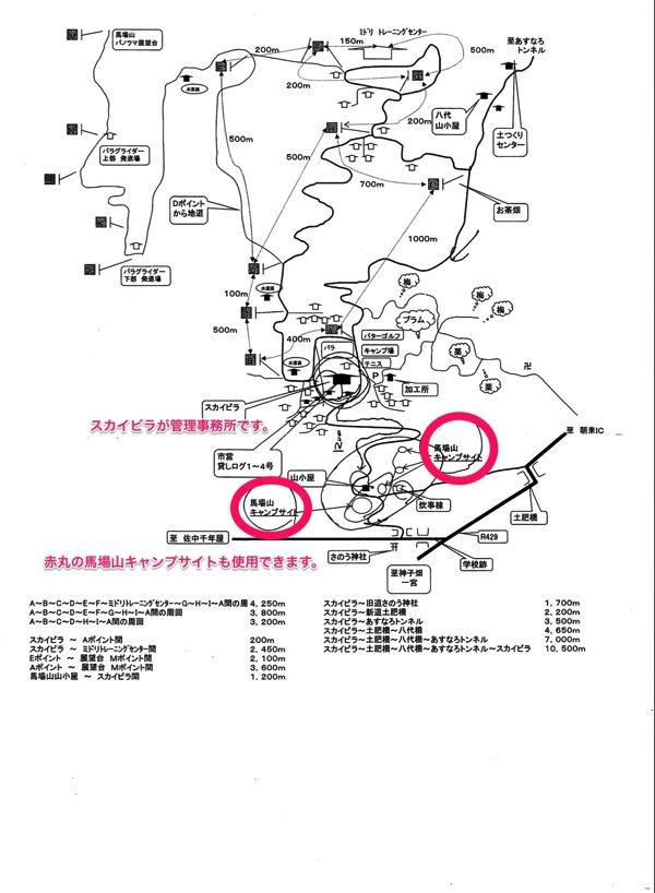 さのう高原広域マップ