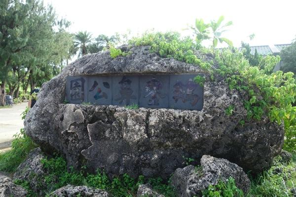 鵝鑾鼻公園(がらんびこうえん)1