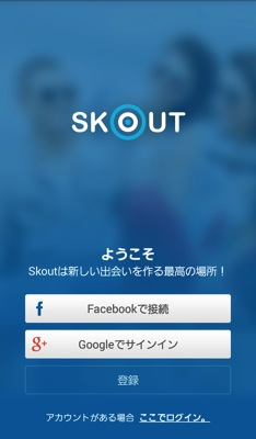 Skout1