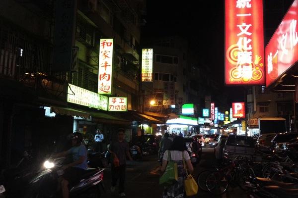 台湾レストラン1