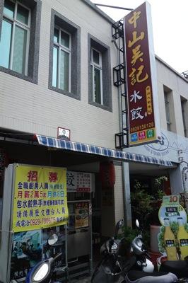 台湾レストラン7