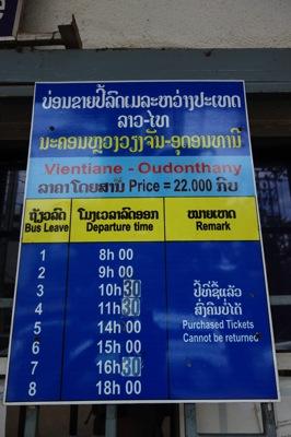 ウドンタニ行きバスの時刻表と価格
