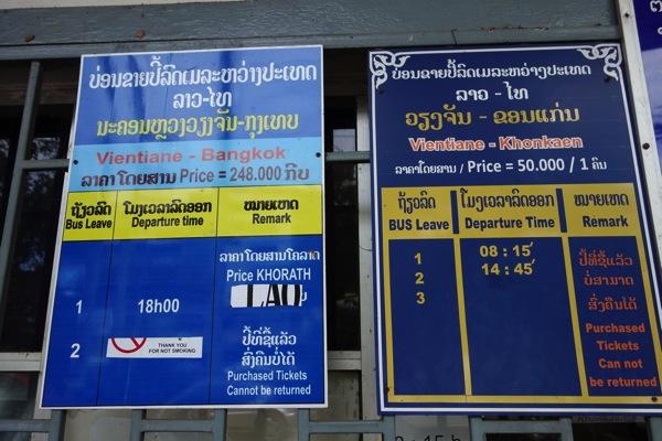 バンコクとコンケーン行きバスの時刻表と価格