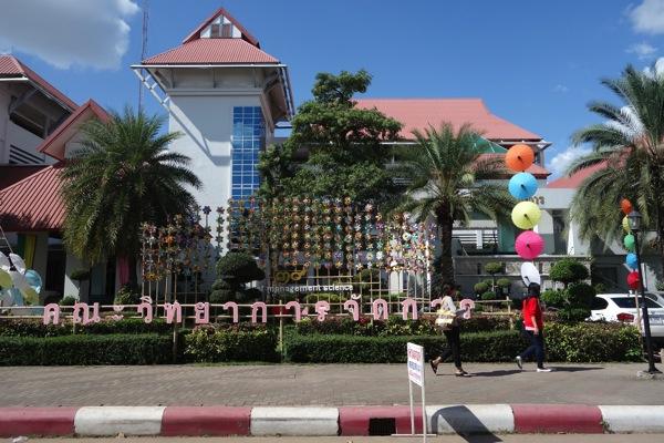 Udon Thani Rajabhat University