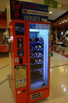 セントラルプラザおにぎり自動販売機