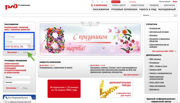 russianrailwais1