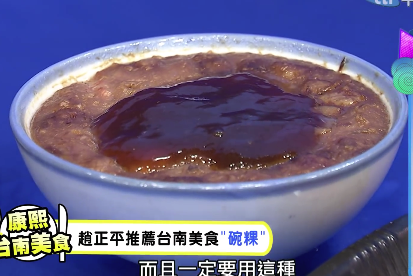 taiwanmeibutsu1
