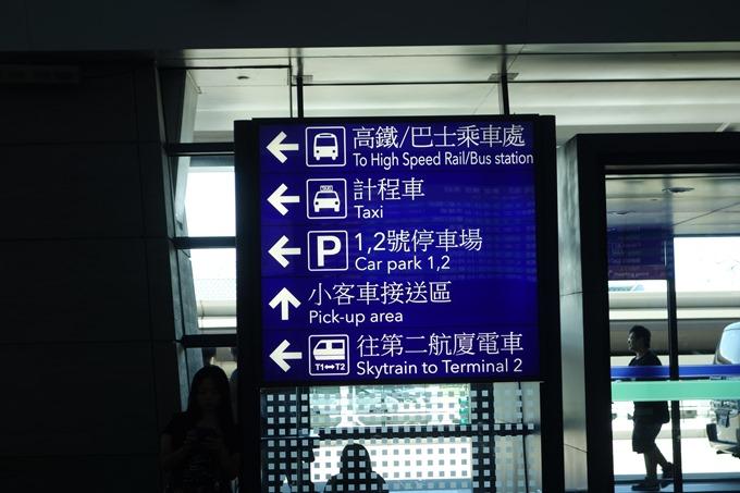 taoyuanairporttaipeiaccess1