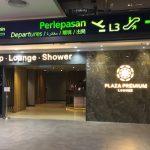 プライオリティ・パスでクアラルンプール空港のラウンジ利用。ビール・シャワーも無料